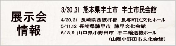 鳳山堂展示会情報