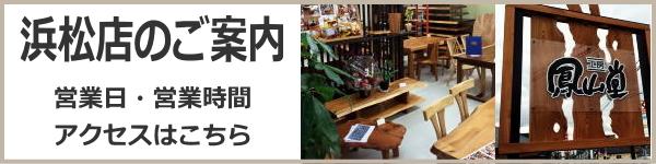 鳳山堂浜松店