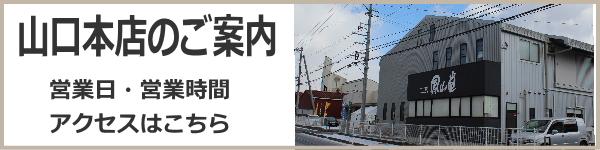 鳳山堂山口本店