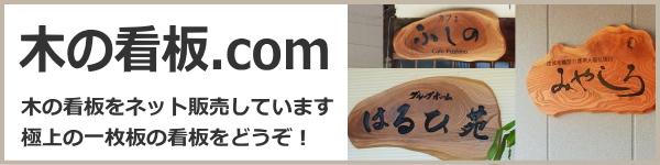 鳳山堂木の看板.com
